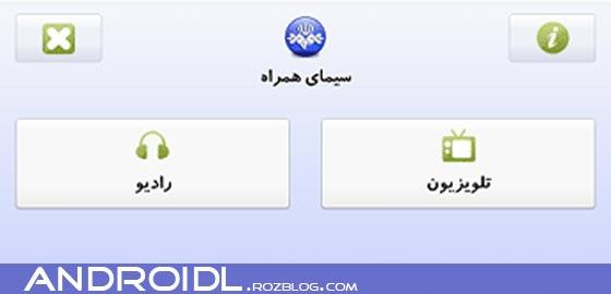 سیمای همراه با Simaye Hamrah v2.3.1